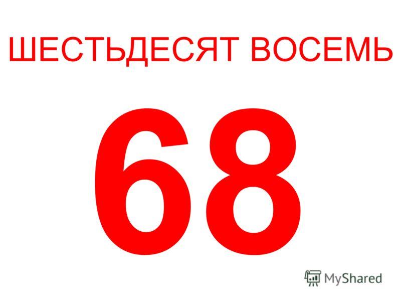 ШЕСТЬДЕСЯТ ВОСЕМЬ 68