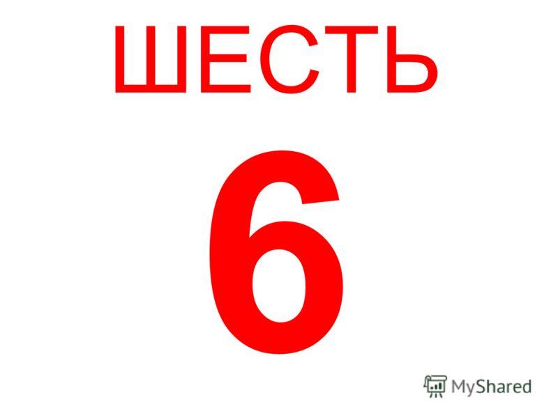 ШЕСТЬ 6
