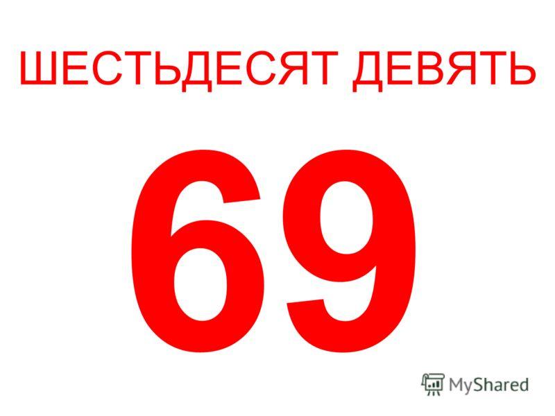 ШЕСТЬДЕСЯТ ДЕВЯТЬ 69