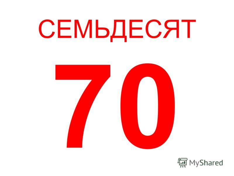 СЕМЬДЕСЯТ 70