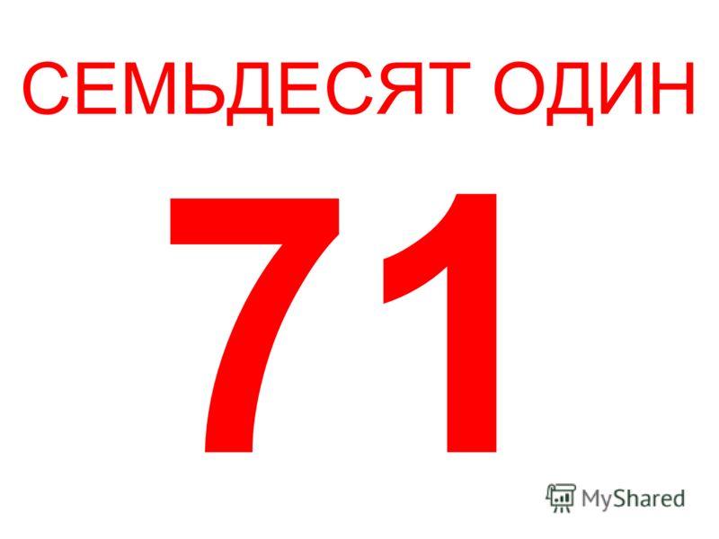 СЕМЬДЕСЯТ ОДИН 71