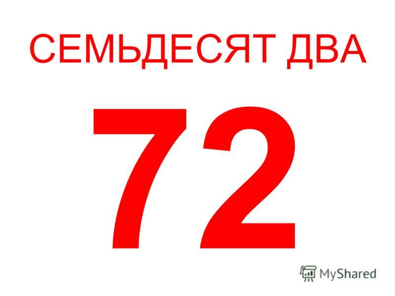 СЕМЬДЕСЯТ ДВА 72