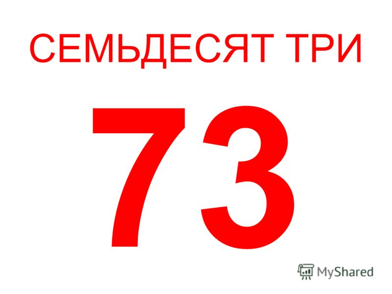 СЕМЬДЕСЯТ ТРИ 73