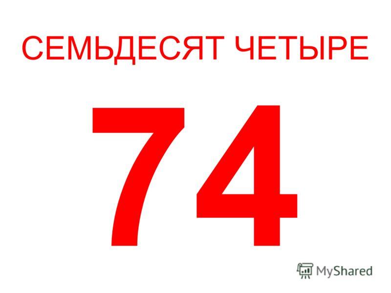 СЕМЬДЕСЯТ ЧЕТЫРЕ 74