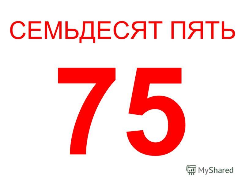 СЕМЬДЕСЯТ ПЯТЬ 75