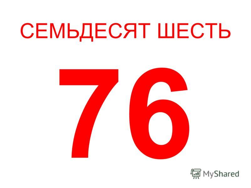 СЕМЬДЕСЯТ ШЕСТЬ 76