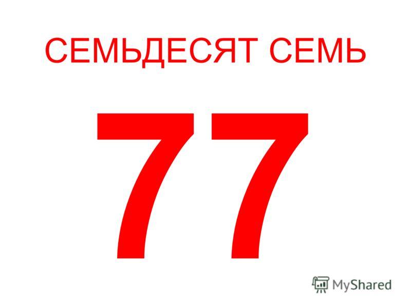 СЕМЬДЕСЯТ СЕМЬ 77