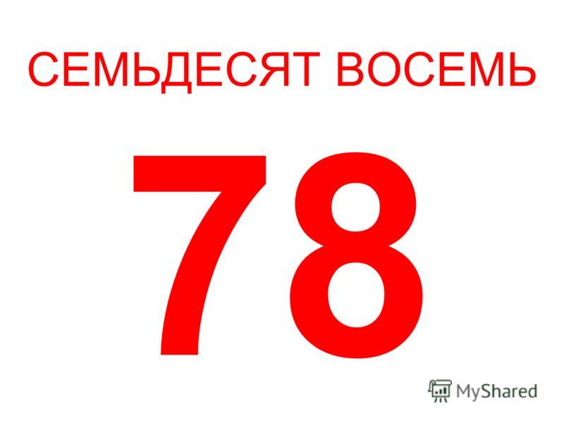 СЕМЬДЕСЯТ ВОСЕМЬ 78