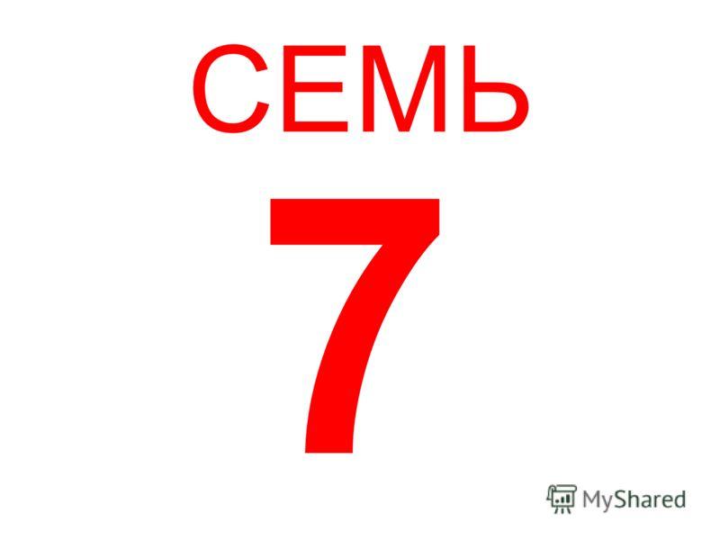 СЕМЬ 7