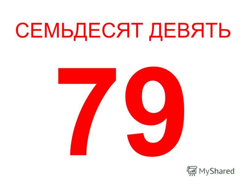 СЕМЬДЕСЯТ ДЕВЯТЬ 79