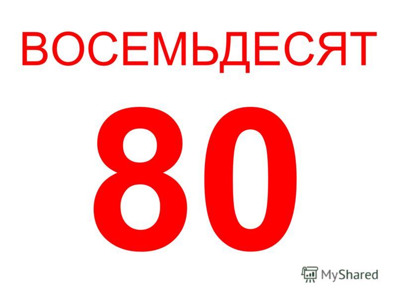 ВОСЕМЬДЕСЯТ 80