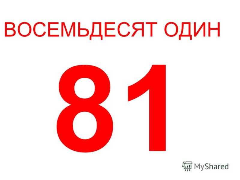 ВОСЕМЬДЕСЯТ ОДИН 81