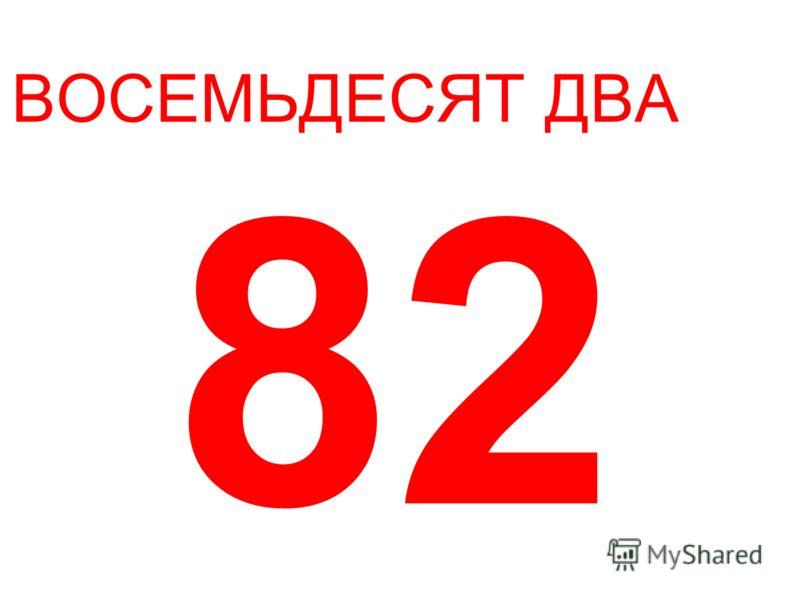 ВОСЕМЬДЕСЯТ ДВА 82