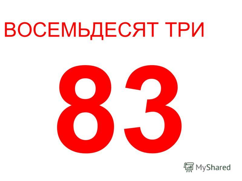 ВОСЕМЬДЕСЯТ ТРИ 83