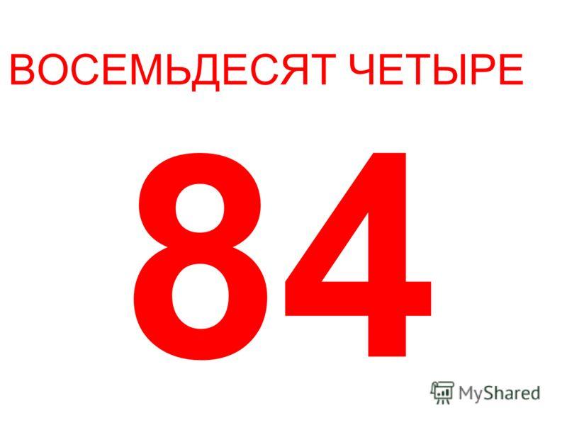ВОСЕМЬДЕСЯТ ЧЕТЫРЕ 84