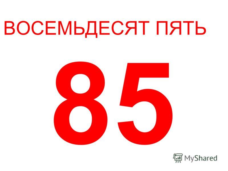 ВОСЕМЬДЕСЯТ ПЯТЬ 85