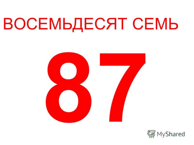ВОСЕМЬДЕСЯТ СЕМЬ 87