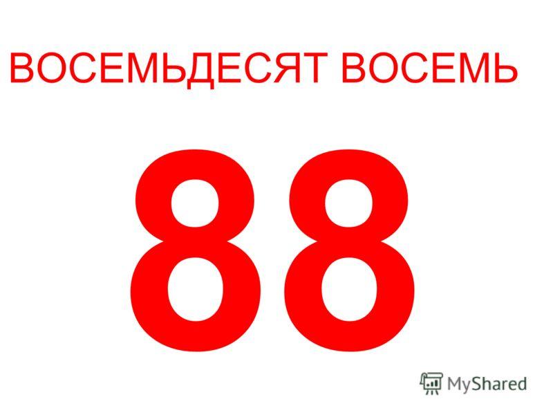 ВОСЕМЬДЕСЯТ ВОСЕМЬ 88