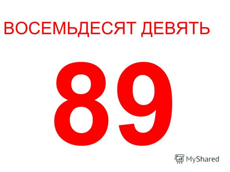 ВОСЕМЬДЕСЯТ ДЕВЯТЬ 89