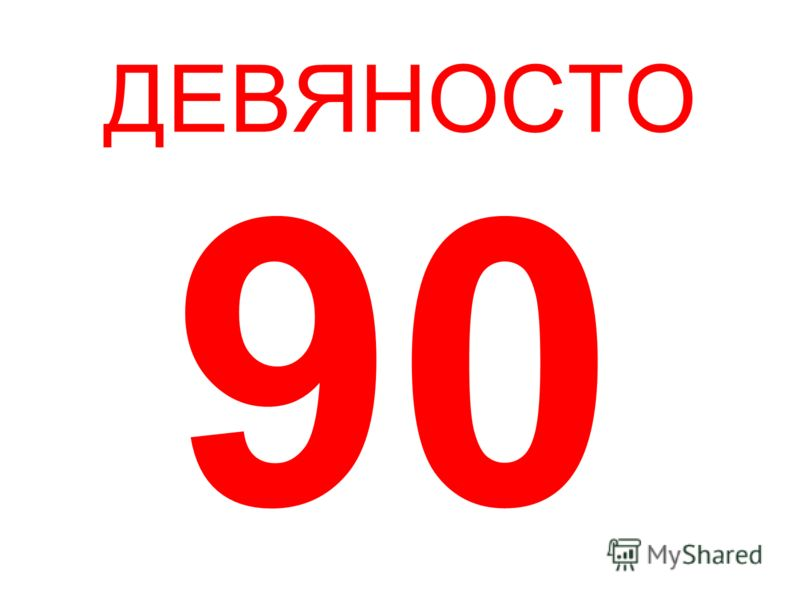 ДЕВЯНОСТО 90