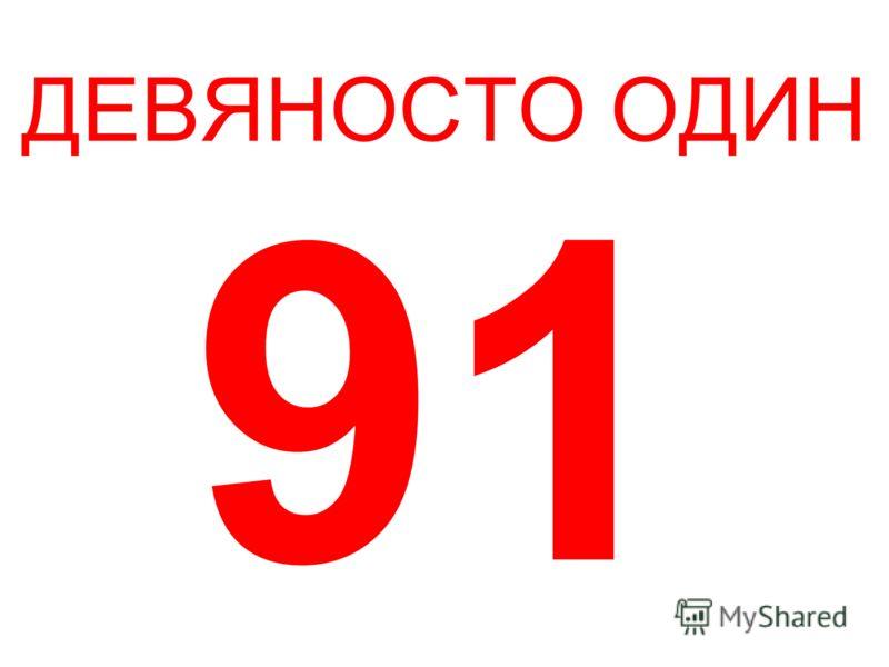 ДЕВЯНОСТО ОДИН 91