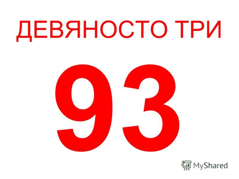 ДЕВЯНОСТО ТРИ 93