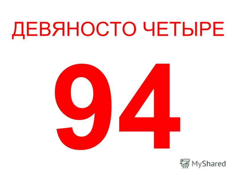 ДЕВЯНОСТО ЧЕТЫРЕ 94