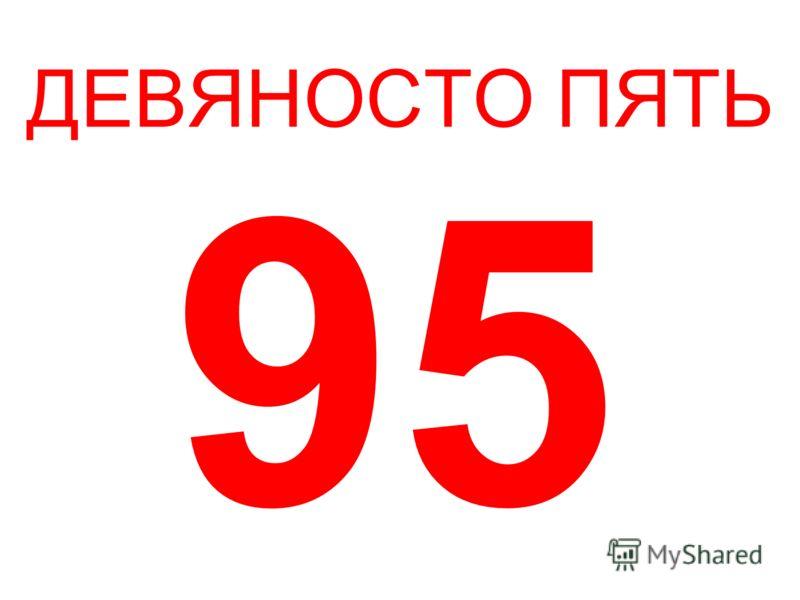 ДЕВЯНОСТО ПЯТЬ 95