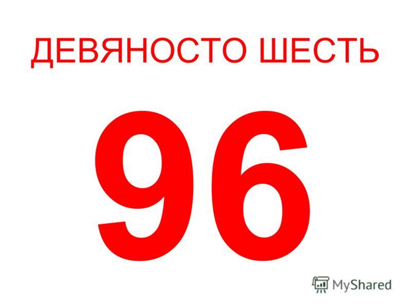 ДЕВЯНОСТО ШЕСТЬ 96