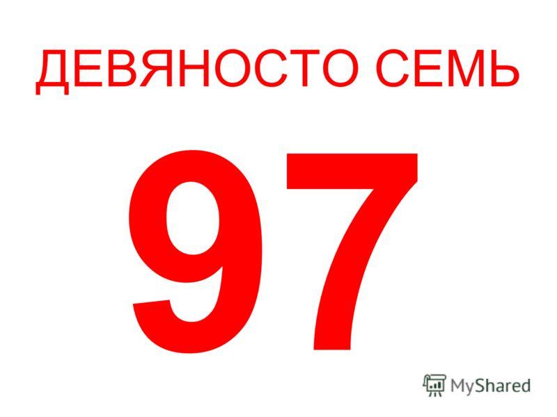 ДЕВЯНОСТО СЕМЬ 97