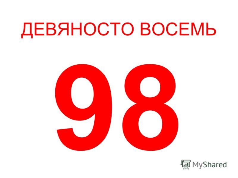 ДЕВЯНОСТО ВОСЕМЬ 98