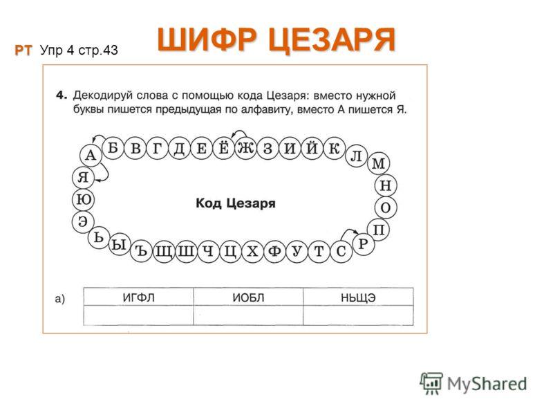 ШИФР ЦЕЗАРЯ РТ РТ Упр 4 стр.43
