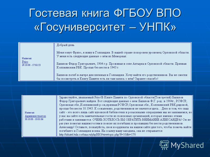 Гостевая книга ФГБОУ ВПО «Госуниверситет – УНПК»