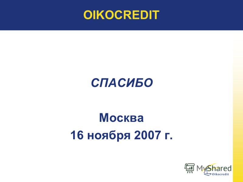 OIKOCREDIT СПАСИБО Москва 16 ноября 2007 г.