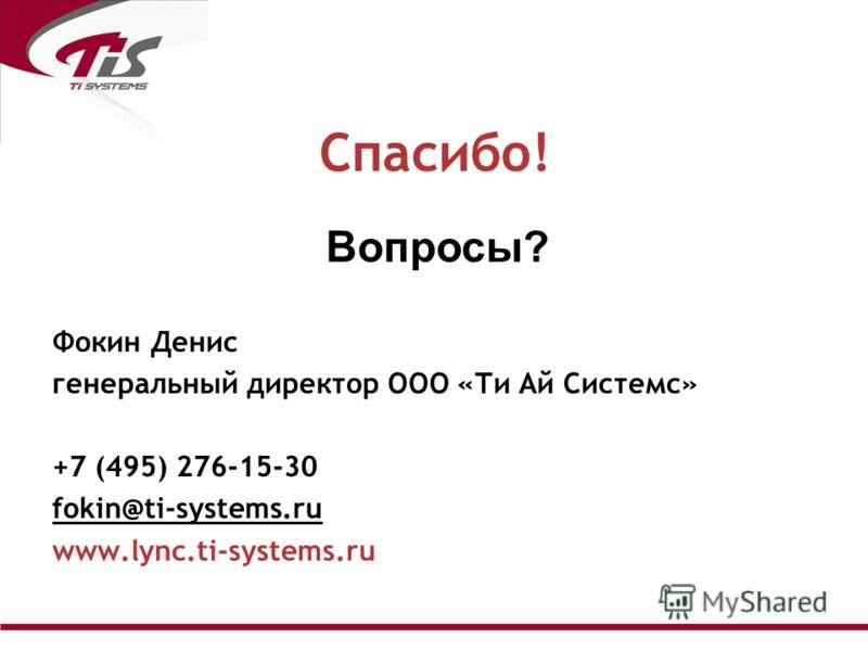 Спасибо! Фокин Денис генеральный директор ООО «Ти Ай Системс» +7 (495) 276-15-30 fokin@ti-systems.ru www.lync.ti-systems.ru Вопросы?