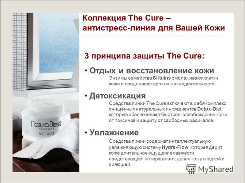 Коллекция The Cure – антистресс-линия для Вашей Кожи 3 принципа защиты The Cure: Отдых и восстановление кожи Энзимы семейства Sirtuins омолаживают клетки кожи и продлевают срок их жизнедеятельности. Детоксикация Средства линии The Cure включают в себ