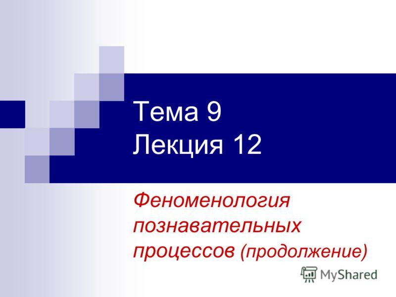 Тема 9 Лекция 12 Феноменология познавательных процессов (продолжение)