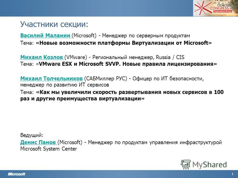 http://microsoft.com Секция 8 На что способна Виртуализация или как получить максимальную отдачу от инвестиций в ИТ-инфраструктуру 15 сентября 2008