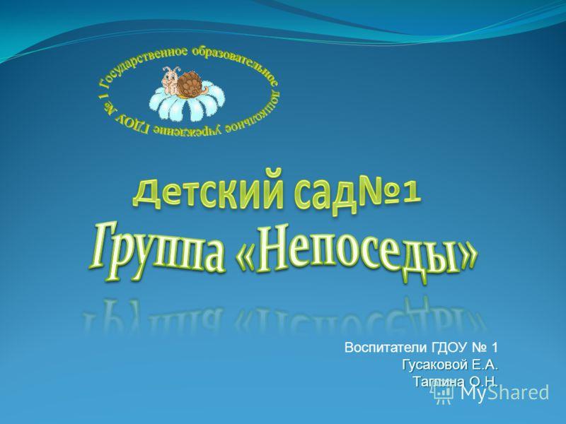 Воспитатели ГДОУ 1 Гусаковой Е.А. Таглина О.Н.