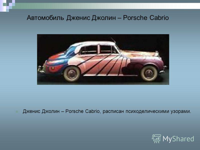 Автомобиль Дженис Джолин – Porsche Cabrio Дженис Джолин – Porsche Cabrio, расписан психоделическими узорами.