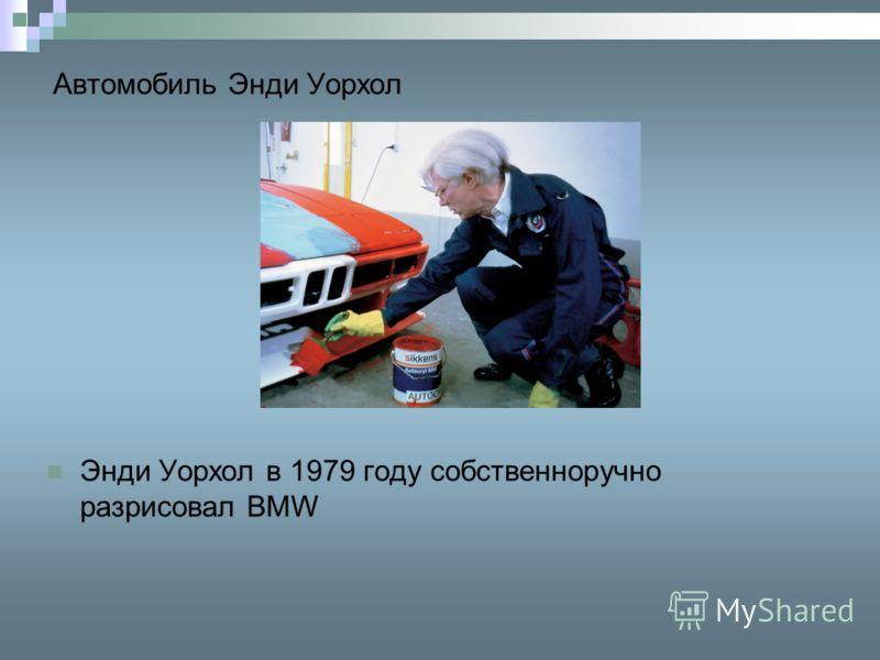 Автомобиль Энди Уорхол Энди Уорхол в 1979 году собственноручно разрисовал BMW