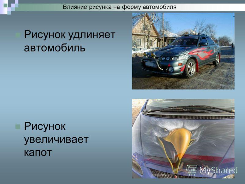 Рисунок удлиняет автомобиль Рисунок увеличивает капот Влияние рисунка на форму автомобиля