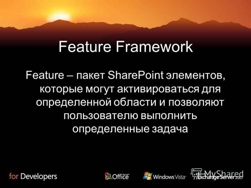 Feature Framework Feature – пакет SharePoint элементов, которые могут активироваться для определенной области и позволяют пользователю выполнить определенные задача