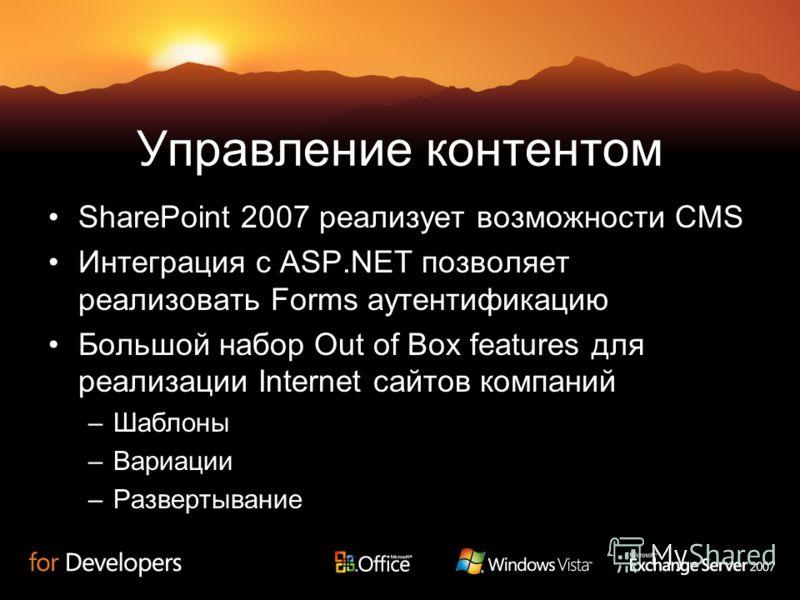 Управление контентом SharePoint 2007 реализует возможности CMS Интеграция с ASP.NET позволяет реализовать Forms аутентификацию Большой набор Out of Box features для реализации Internet сайтов компаний –Шаблоны –Вариации –Развертывание