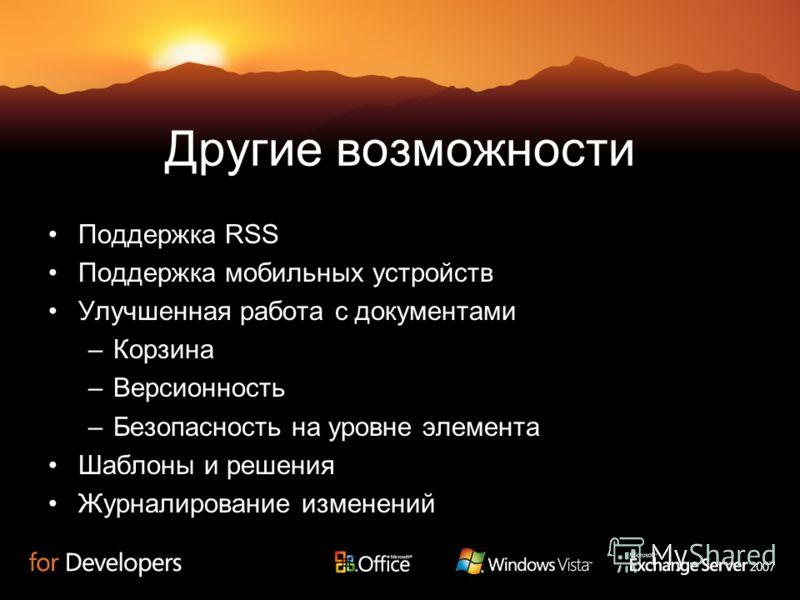 Другие возможности Поддержка RSS Поддержка мобильных устройств Улучшенная работа с документами –Корзина –Версионность –Безопасность на уровне элемента Шаблоны и решения Журналирование изменений