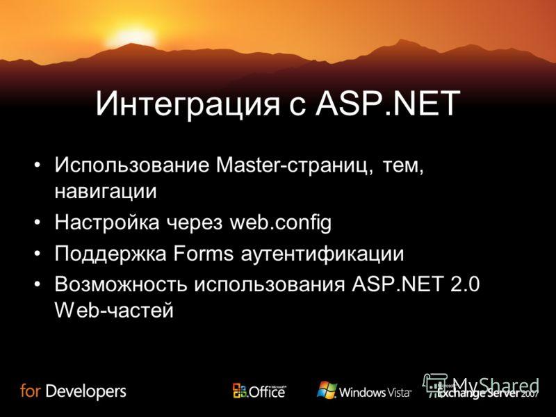 Интеграция с ASP.NET Использование Master-страниц, тем, навигации Настройка через web.config Поддержка Forms аутентификации Возможность использования ASP.NET 2.0 Web-частей