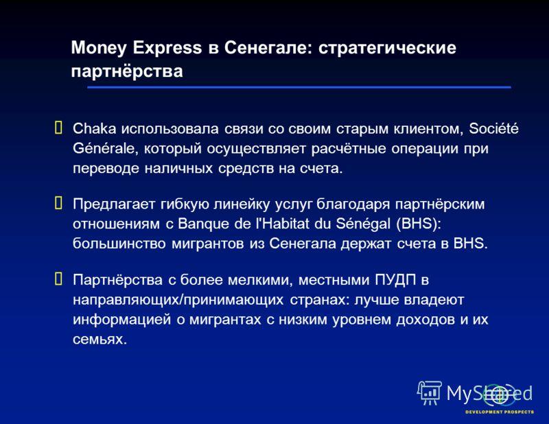 Money Express в Сенегале: как работает эта схема? Создано ПО для перевода наличных средств на депозитный счёт в стране происхождения мигранта. Предоставляются разнообразные услуги по электронному переводу средств: наличность на счёт, наличность в нал