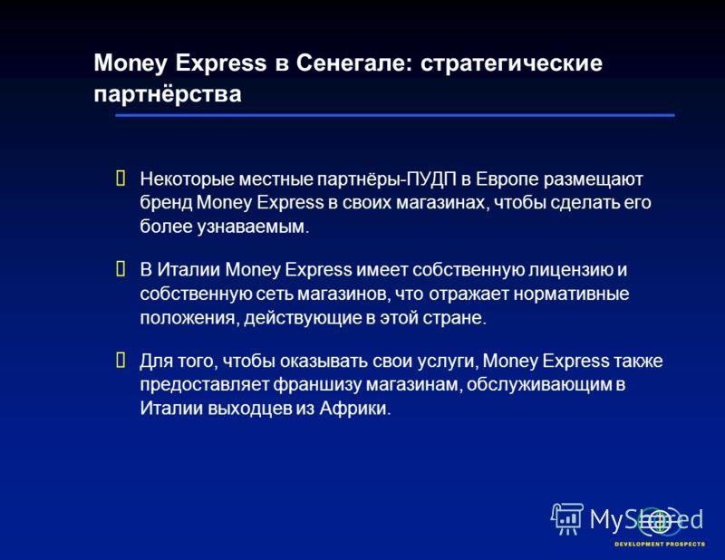 Money Express в Сенегале: стратегические партнёрства Chaka использовала связи со своим старым клиентом, Société Générale, который осуществляет расчётные операции при переводе наличных средств на счета. Предлагает гибкую линейку услуг благодаря партнё