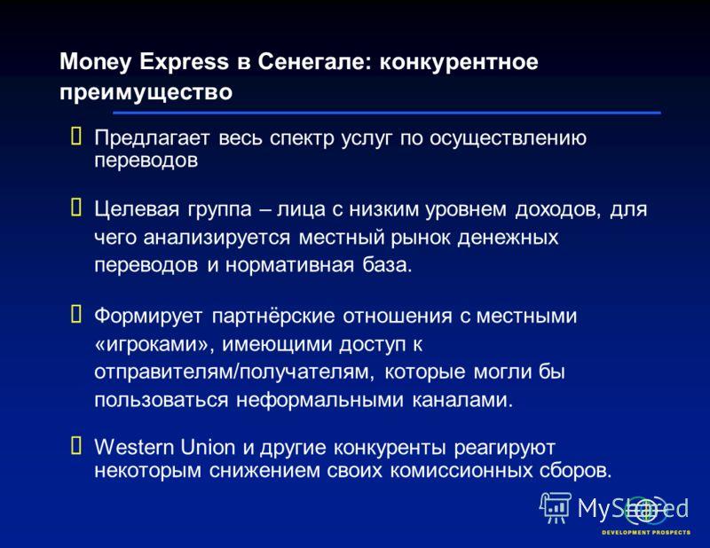 Money Express в Сенегале: стратегические партнёрства Партнёрство с национальной почтовой службой Сенегала, позволяющее охватить население сельских районов, которое не пользуется услугами банков. В настоящее время работает также с национальной почтово