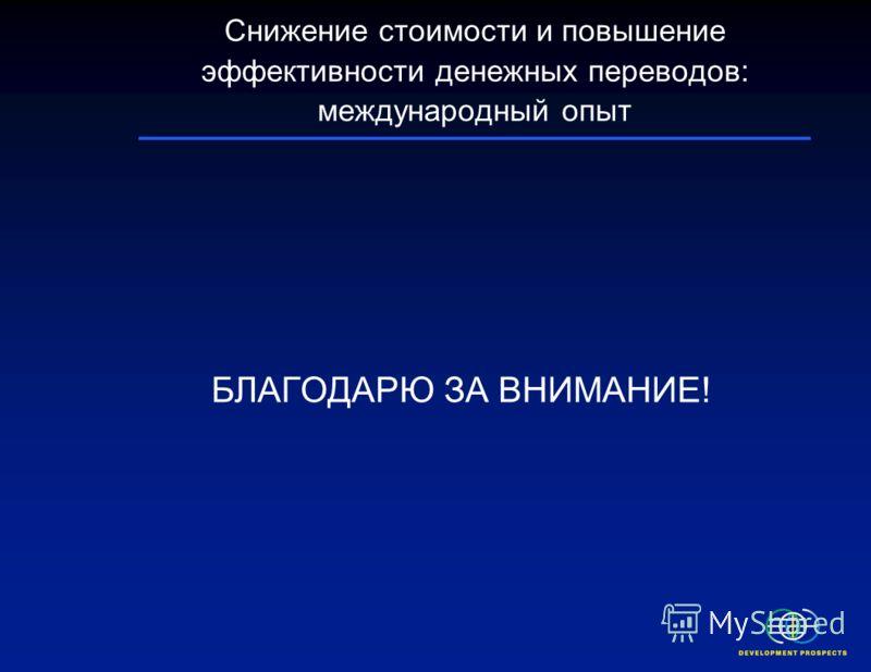 Результаты обследования центральных банков :* Oбзор инициатив по снижению стоимости/ повышению конкуренции в регионе ЕЦА 4 из 12 стран региона ЕЦА, получающих денежные переводы (Албания, Молдова, Кыргызская Республика и Таджикистан) отметили, что у н